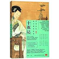 十花记:中国古代雅士圈的花事