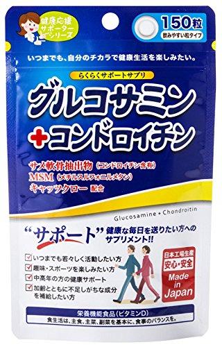ジャパンギャルズ らくらくサポートサプリ グルコサミン+コンドロイチン 150粒