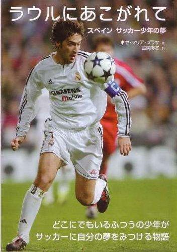 ラウルにあこがれて―スペインサッカー少年の夢の詳細を見る