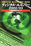 ディジタル・エコノミー―米国商務省リポート〈2002/03〉