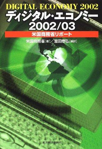 ディジタル・エコノミー―米国商務省リポート〈2002/03〉の詳細を見る