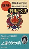 謎解き中国語文法 (講談社現代新書)