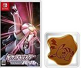 ポケットモンスター シャイニングパール -Switch (【Amazon.co.jp限定】絵柄が浮き出る しょうゆ皿(ピカチュウ寝ころびVer.)同梱)