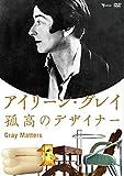 アイリーン・グレイ 孤高のデザイナー[DVD]