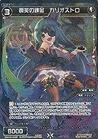 【パラレル】ウィクロス WXK10-033 罠英の錬金 カリオストロ (R レア) WXK-P10 コリジョン
