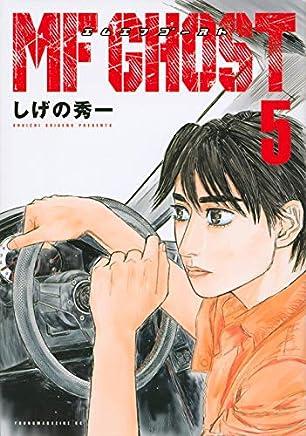 MFゴースト(5) (ヤンマガKCスペシャル)