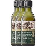 JASオーガニック認定 エキストラ バージン フラックスシードオイル 170g 3本 organic extra virgin flaxseed oil(有機認定食品 低温圧搾一番搾り 亜麻仁油 オメガ3 first cold-pressed omeg3)BPA(内分泌攪乱化学物質としての懸念)を避けるためにプラスチック容器を使用せずガラス(遮光)瓶を使用。無添加 無精製 無漂白 無保存料 トランス脂肪酸ゼロ