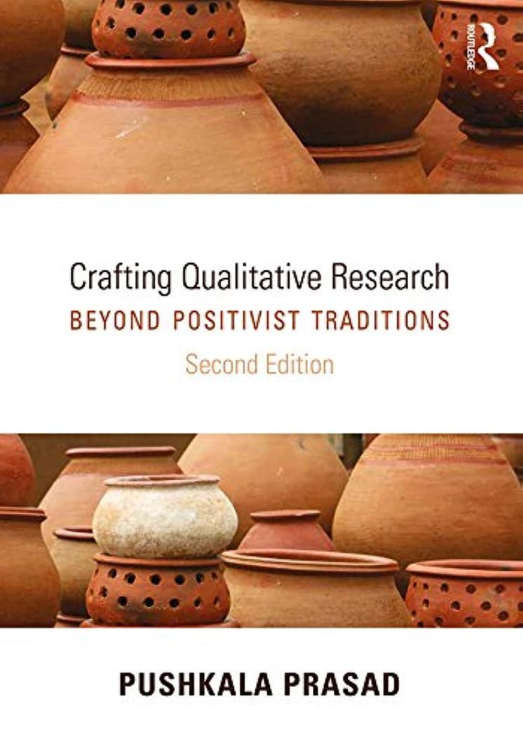 音楽家主人ボトルネックCrafting Qualitative Research: Beyond Positivist Traditions (English Edition)