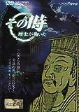NHK「その時歴史が動いた」 三国志英雄伝 第一部 奇跡の風、長江に吹く~孔明の知略・天下三分の計~ [DVD]