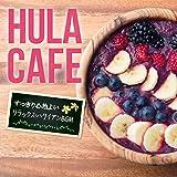 HULA CAFE ~ すっきり心地よいリラックス・ハワイアンBGM