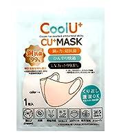【CoolUマスク】 スポーツスタイル 銅と銀のパワーでW抗菌 接触冷感 UVカット オールシーズン 半永久的に機能継続 洗って使える (ピンク, S-M)