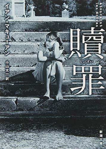 贖罪 (新潮文庫)