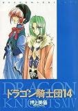 ドラゴン騎士団 (14) (ウィングス・コミックス)