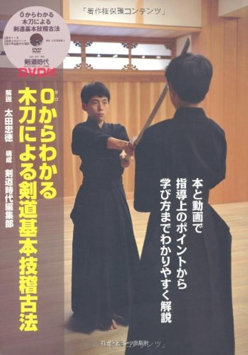 創造結晶楽な0からわかる木刀による剣道基本技稽古法