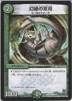 デュエルマスターズ 幻緑の双月/第3章 禁断のドキンダムX(DMR19)/ シングルカード