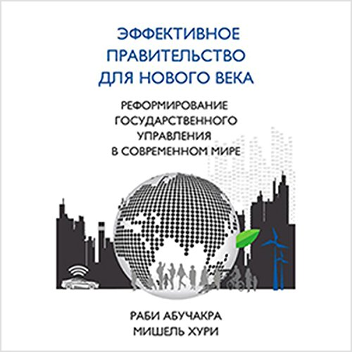 Government for a New Age [Russian Edition] audiobook cover art