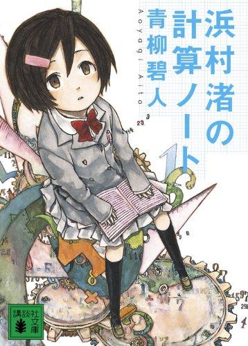 浜村渚の計算ノート (講談社文庫)