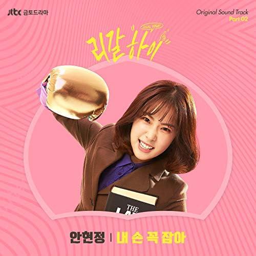 An Hyun Jung