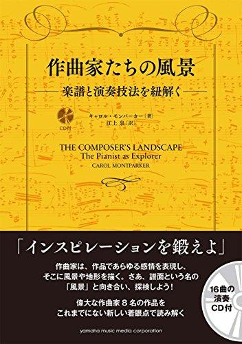 作曲家たちの風景 ――楽譜と演奏技法を紐解く―― 【CD付】