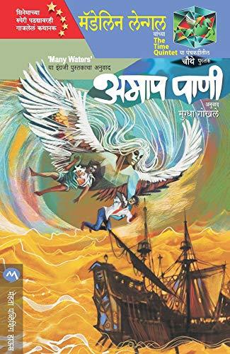 AMAP PANI (Marathi Edition)