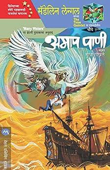 AMAP PANI (Marathi Edition) by [MADELEINE L'ENGLE, MUGDHA GOKHALE]