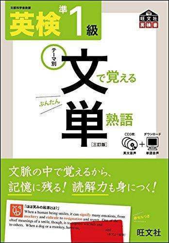 【CD付】英検準1級文で覚える単熟語三訂版(旺文社英検書)