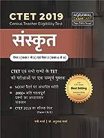 Ctet 2019 Sanskrit Text Book - Hindi