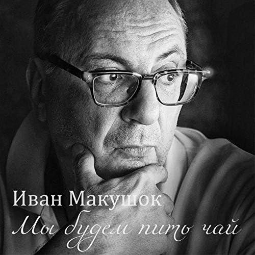 Иван Макушок