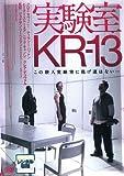実験室KR?13 [レンタル落ち] image