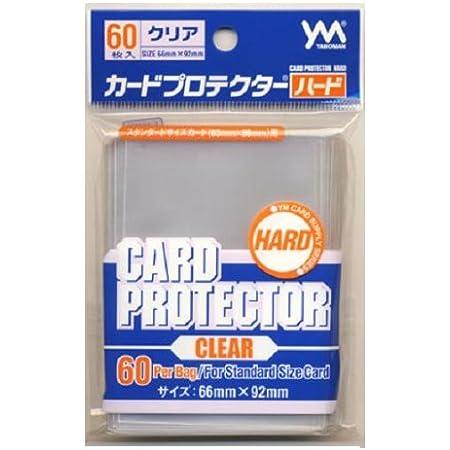 カードプロテクターハード・クリア (対応カードサイズ:66mm×92mm)