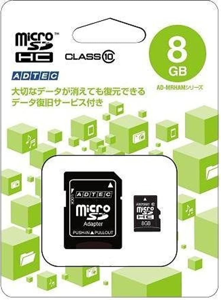 固執瞬時に革命アドテック microSDHCカード 8GB Class10 SD変換Adapter付 AD-MRHAM8G/10