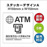 サイン ステッカーシール 多言語標識 海外信用卡 240x240mm 4言語 屋内外対応 糊付き 5枚セット 送料無料 (デザインA, 150x150mm)
