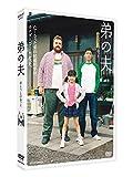 弟の夫[DVD]