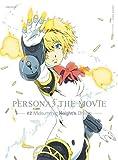 劇場版ペルソナ3 #2 Midsummer Knight's Dream(通常版)[DVD]