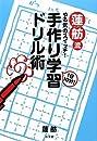 蓮舫流 やる気のスイッチ! 1日10分! 手作り学習ドリル術(教育単行本)
