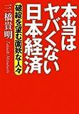 本当はヤバくない日本経済 破綻を望む面妖な人々