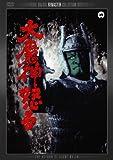 大魔神怒る デジタル・リマスター版[DVD]