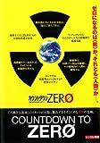 カウントダウン ZERO [レンタル落ち] image