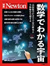 別冊 数学でわかる宇宙 増補第2版