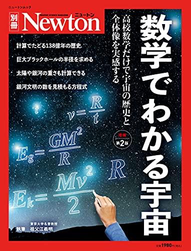 別冊 数学でわかる宇宙 増補第2版 (ニュートン別冊)