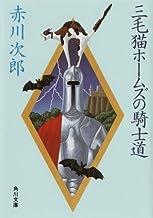 表紙: 三毛猫ホームズの騎士道 「三毛猫ホームズ」シリーズ (角川文庫) | 赤川 次郎