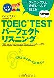 ラクラク突破 TOEIC TEST パーフェクトリスニング
