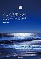 ぐっすり眠る本 海・清流・森の3D自然音CD付き