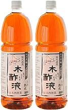 熟成木酢液1.5L×2本セット[発がん性検査済み]