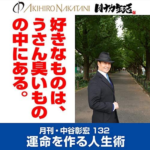 『月刊・中谷彰宏132「好きなものは、うさん臭いものの中にある。」』のカバーアート