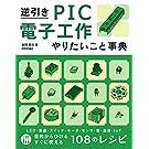 逆引き PIC電子工作 やりたいこと事典
