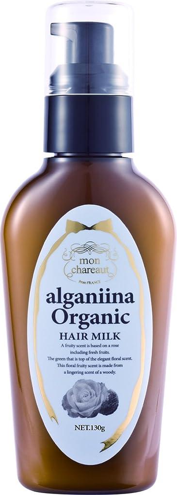 仮定、想定。推測力学神経モンシャルーテ アルガニーナ オーガニック ヘアミルク 130gl<ビッグボトル>