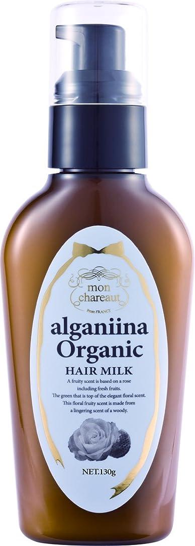苦難信じる縫うモンシャルーテ アルガニーナ オーガニック ヘアミルク 130gl<ビッグボトル>