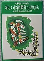幼稚園・保育所新しい絵画製作の指導法 (1980年)