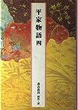 日本の古典―完訳〈45〉平家物語 4
